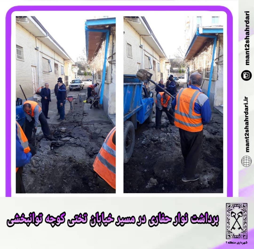 برداشت نوار حفاری در مسیر خیابان تختی کوچه توانبخشی
