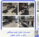 ترمیم نوار حفاری کوچه ویشگاهی واقع در خیابان مطهری