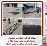 عملیات لکه گیری آسفالت در مسیرهای پیرسرا واقع در خیابان سردار جنگل و ورودی کوچه نادر صفایی در خیابان آزادگان
