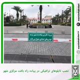 نصب تابلوهای ترافیکی در پیاده راه بافت مرکزی شهر