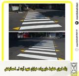 رنگ آمیزی خطوط عابر پیاده خیابان شهید آیت الله احسانبخش